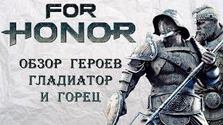 For Honor - Гладиатор и Горец / Обзор героев