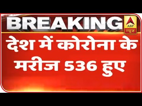 Coronavirus Positive Cases In India Rise To 536 | ABP News