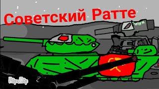 Советский RATTE - Мультики про танки