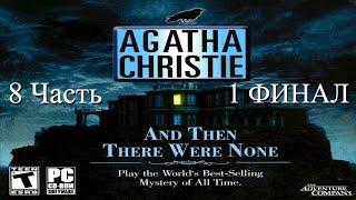 Прохождение Agatha Christie: And Then There Were None   Агата Кристи: И никого не стало (8-9)1 ФИНАЛ