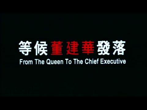 等候董建華發落 (From The Queen To The Chief Executive)電影預告