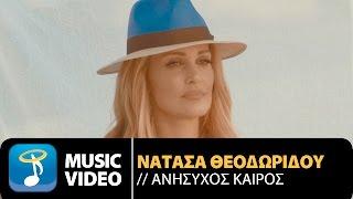 Νατάσα Θεοδωρίδου - Ανήσυχος Καιρός - Natasa Theodoridou - Anisihos Keros (Official Music Video HQ)