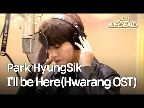 Hwarang OST: Park HyungSik - I'll Be Here | 화랑 OST: 박형식 - 여기 있을게