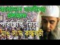 Maulana Saad Kandhalvi In Nijamuddin Jor About Current Situation In Tabligh In Bangladesh