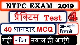 25+लाके दिखाओ 🔥Selection पक्का RRB NTPC Exam 2019 practice test 4 |model paper |mock test