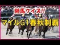 競馬の達人クイズ!! 「マイルG1春秋制覇」