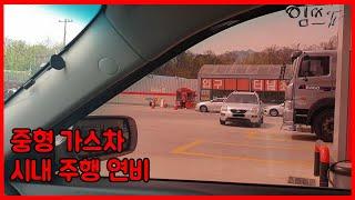 중형 가스차 연비 시내…