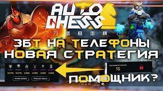 Dota Auto Chess - ЗБТ на Мобилы, Помощник и Новая Страта