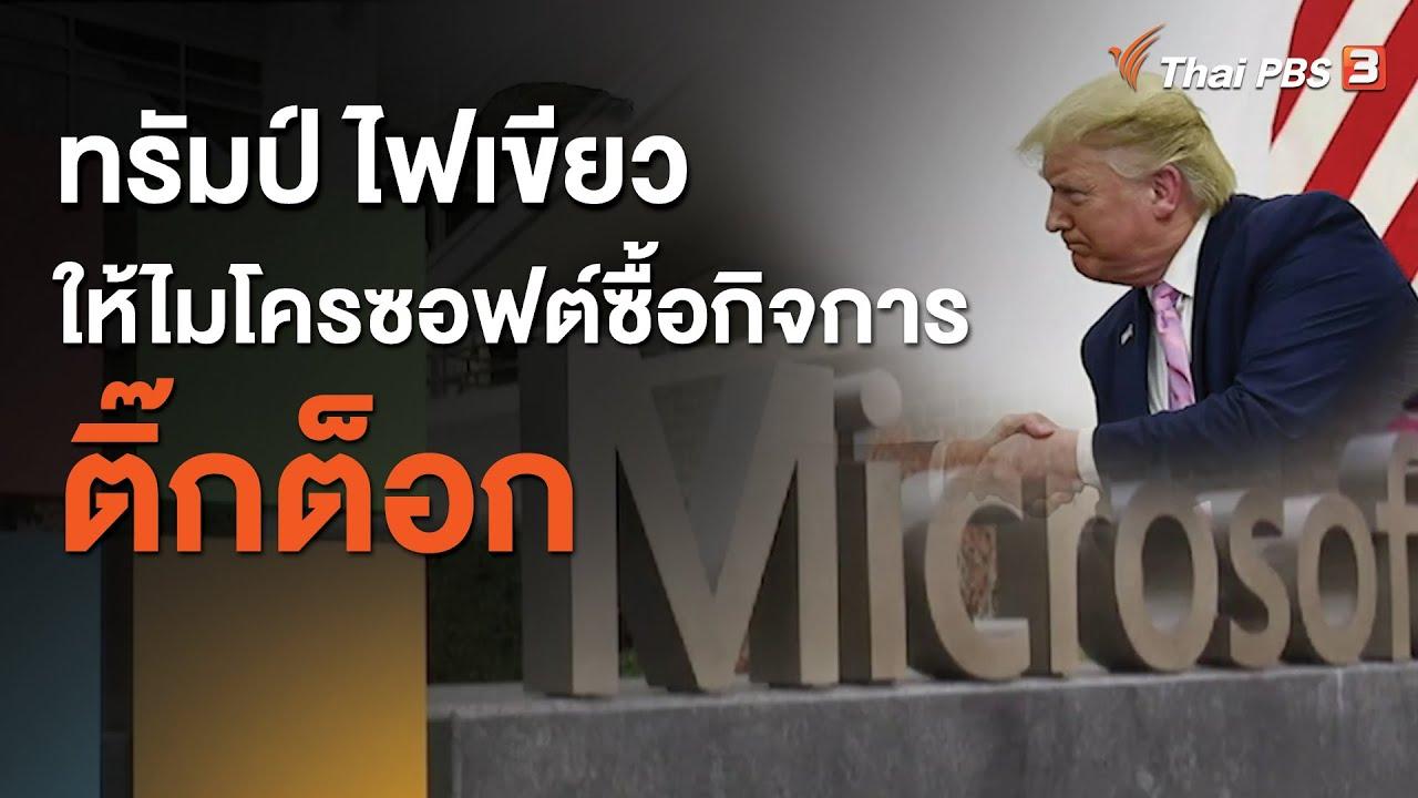 ทรัมป์ ไฟเขียวให้ไมโครซอฟต์ซื้อกิจการติ๊กต็อก :  ทันโลกกับ Thai PBS World (5 ส.ค. 63)