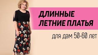 ДЛИННЫЕ ЛЕТНИЕ ПЛАТЬЯ Белорусский трикотаж мода для женщин за 50 лет