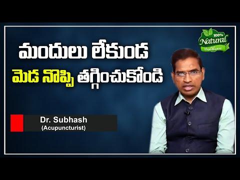 మెడ నొప్పికి పరిష్కారాలు || Dr. Subhash || Neck Pain