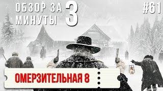 """Обзор """"Омерзительная Восьмерка"""" / Review """"The Hateful Eight"""" #61"""