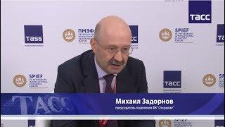 Интервью ТАСС с председателем правления ФК ''Открытие'' Михаилом Задорновым на ПМЭФ