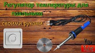 Регулятор температуры паяльника своими руками(В этом видео вы узнаете как можно сделать простой регулятор температуры паяльника своими руками из: 1. Диод..., 2015-03-29T14:33:09.000Z)