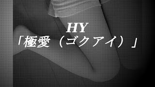 HY PV 366日 - HY https://www.youtube.com/watch?v=Sm3oRBhnk-0 HY モ...