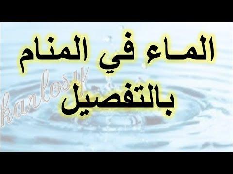 تفسير حلم الماء في المنام لابن سيرين بالتفصيل رؤية الماء للحامل للمتزوجة للعزباء شرح كامل Youtube