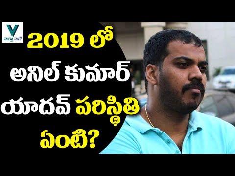 Nellore City MLA Anil Kumar Yadav will Win or Lose in 2019 Elections - Vaartha Vaani