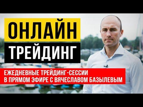 Онлайн ТРЕЙДИНГ. Ежедневные трейдинг-сессии в прямом эфире с Вячеславом Базылевым