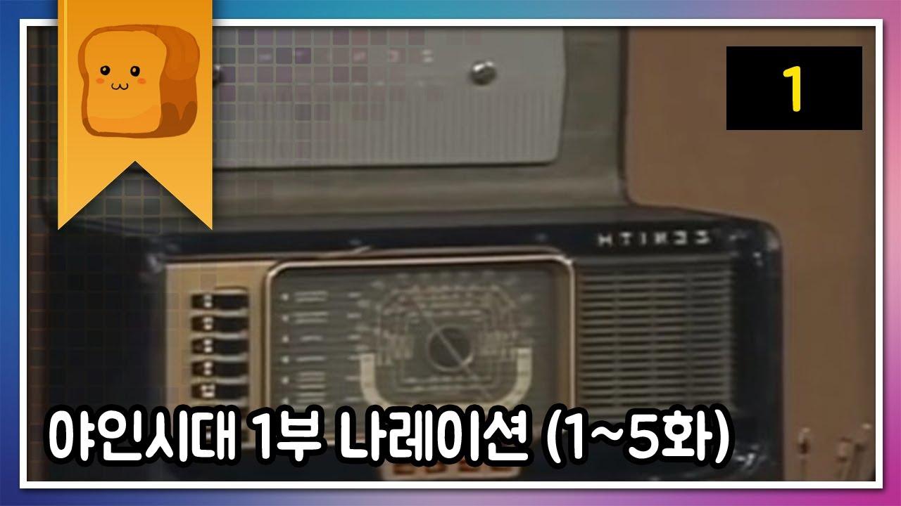 [더빙]야인시대 1부 나레이션 (1화-5화)