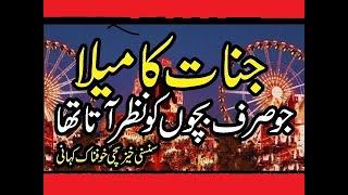 Jo Sirf Bachon Ko Nazar Ata Tha    Jinnat Ka Mela    Horror Story    Ek Sachi Kahani    Urdu Kahani