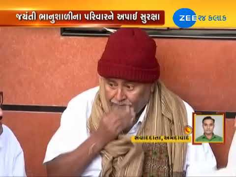 Ahmedabad : Gujarat Govt provide security to Jayanti Bhanushali Family|Zee24Kalak