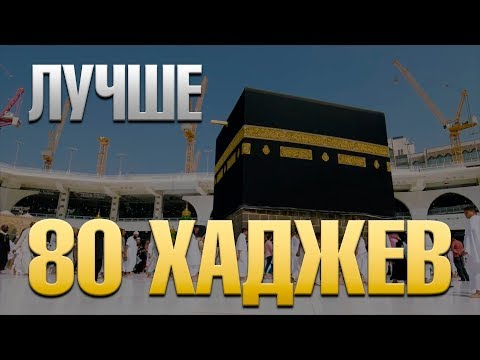 «Лучше чем 80 хаджев» / Умарасхаб Арсланалиев