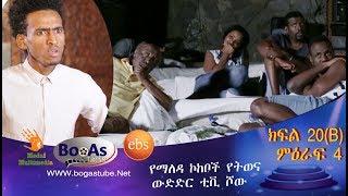 Yemaleda Kokeboch - Season 4 Facial Expression Exam (Part - 1A)