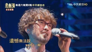 【金曲撈Golden Melody】周傳雄、張芸京  演唱《青花》
