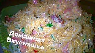 Паста Карбонара по Домашнему/Обед за 15 минут быстро и вкусно/Спагетти с Ветчиной в сливочном Соусе.