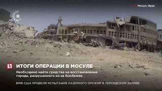 ООН отрицательно оценила последствия военной операции в Мосуле