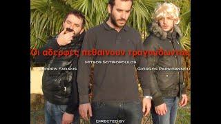 Platanos Productions Οι αδερφές πεθαίνουν τραγουδώντας