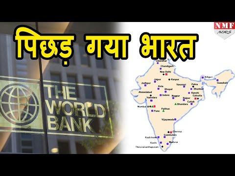 World Bank की Doing business list में फिर पिछड़ा India, मिली 130वीं position