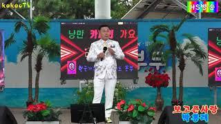 가수 박흥래=보고픈사랑=타이틀곡={사}한국가수협회 경기…