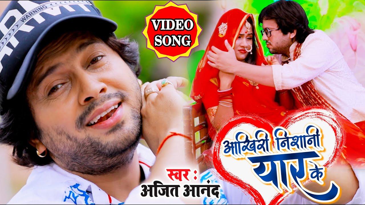 #VIDEO SONG #आखिरी निशानी यार के #अजीत आनन्द का एक अलग अंदाज #Bhojpuri Hit Video Song 2020