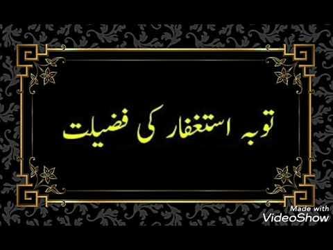 Tauba Astaqhfar ki Fazilat  : Quran Hadees