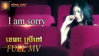 I am sorry - ខេមរះស្រីពៅ ( Full MV)