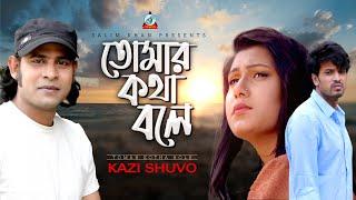 Tomar Kotha Bole Kazi Shuvo Mp3 Song Download