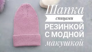 Вяжем шапку спицами с модной макушкой резинкой 1*1 из пряжи Размер 54-56 #ddd #шапка #моднаямакушка