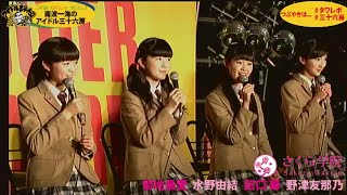 Sakura Gakuin at TowerRecords 20150305 (Eng. sub.)