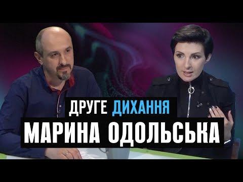 Співачка Марина Одольська. Народження дива | ДРУГЕ ДИХАННЯ