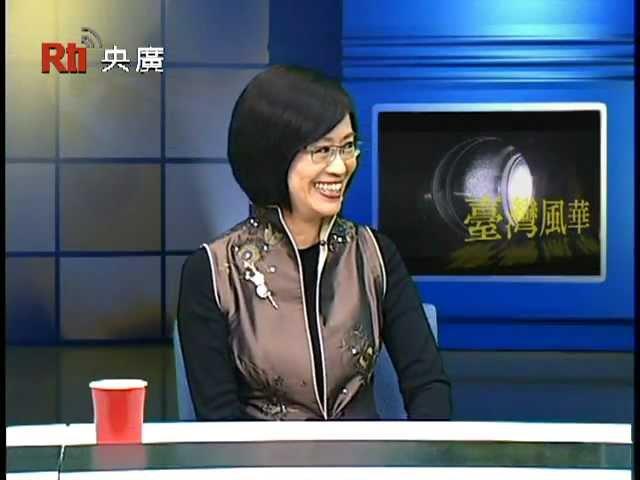 【央廣】專訪王美玲 暢談設計創意路(2011.4.19)