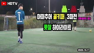 [HDTV]아마추어 골키퍼 3파전(풋살의꽃) 풋살 하이…