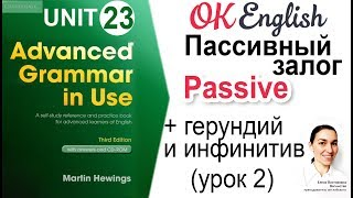 Unit 23 Passive с герундием и инфинитивом, Пассивный залог (урок 2) 📗 Advanced English Grammar