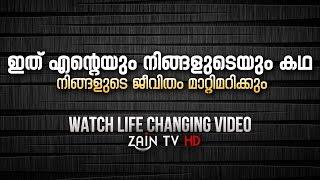 ഈ വീഡിയോ നിങ്ങളുടെ ജീവിതം മാറ്റിമറിക്കും - Best heart touching video in Malayalam