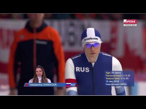 Чемпионат Мира 2019 — Инцелль - Женщины 1000