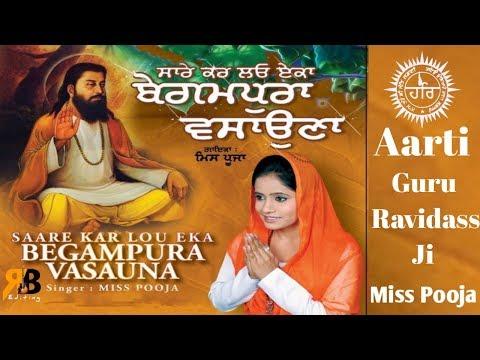 Naam Tero Aarti - Miss Pooja // Guru Ravidass Ji - Shabad // Full Mp3