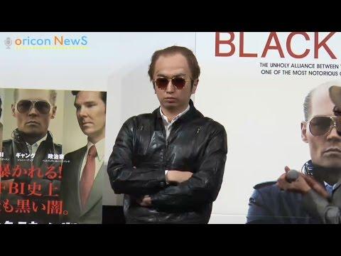 羽田圭介氏、ジョニー・デップになりきり登場 映画『ブラック・スキャンダル』特別試写会イベント