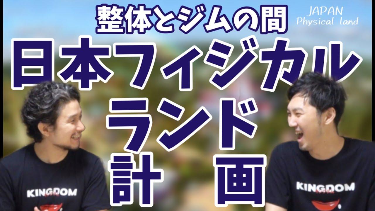 【整体とジムの間】日本フィジカルランド計画⁉︎