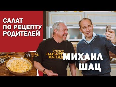 СМАК. В гостях Михаил Шац. Готовим салат по семейному рецепту