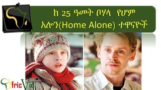 The stars of Home Alone 25 years